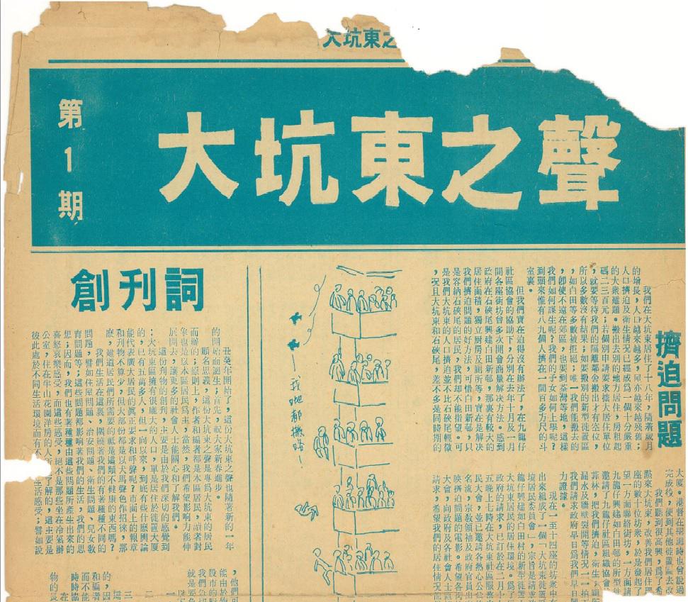百花齊放社區報-大坑東之聲