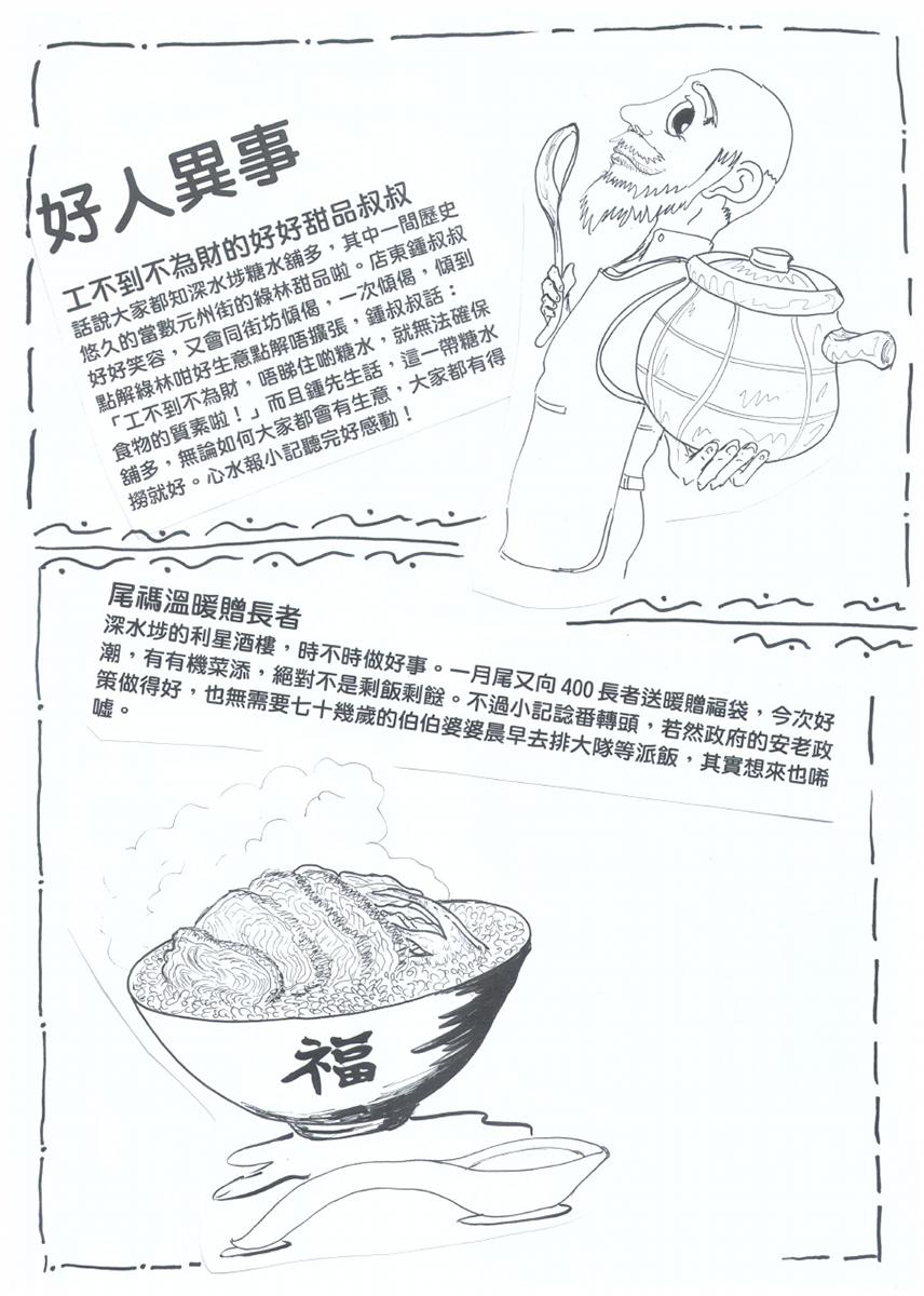 百花齊放社區報-心水報