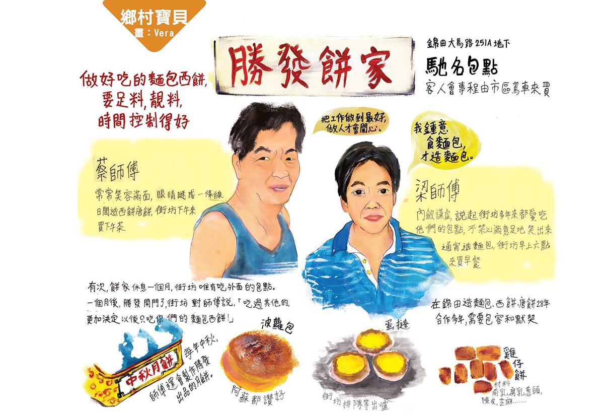 百花齊放社區報-八鄉報2