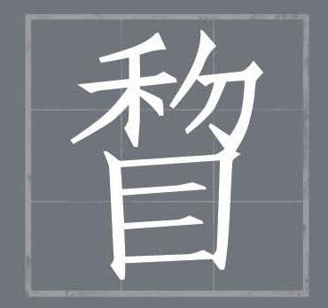 市井麻甩廣東話最啜核393-culture1-word4