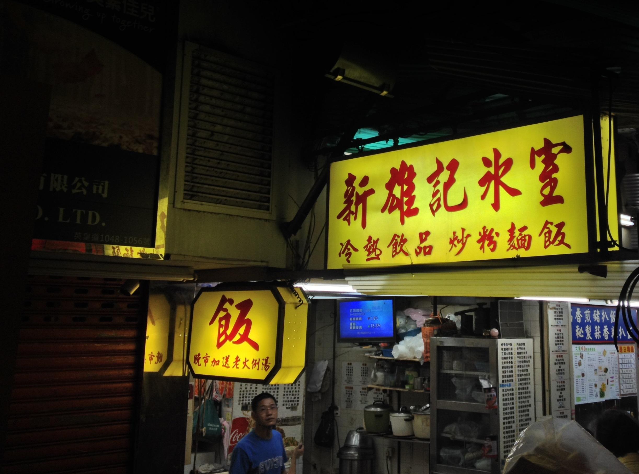 昔日香港甚多冰室,而多數寫成「氷」,大概是因為簡筆,方便書寫。