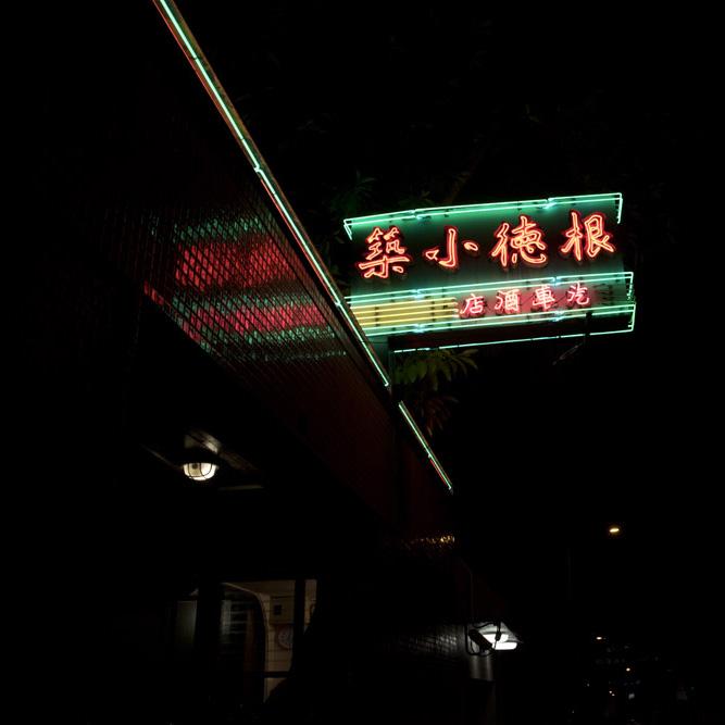 昔日黃色笑話中的「飲糖水」,就是指時鐘酒店林立的九龍塘了