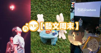 【藝文周末】活動推介 2016-06-10