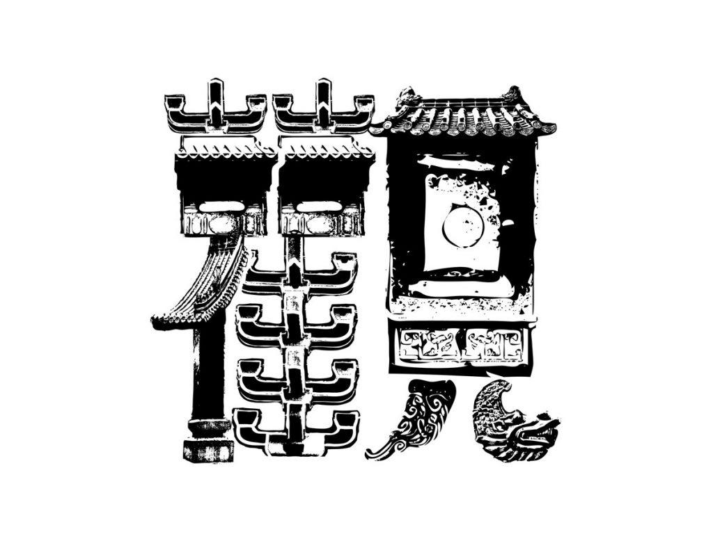 「廟宇」入字