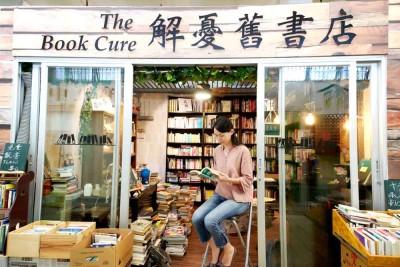 街市裡,有間解憂舊書店