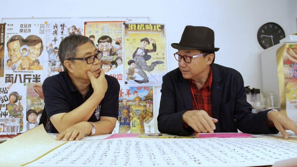 《海報師:阮大勇的插畫藝術》 圖片由安樂影片有限公司提供