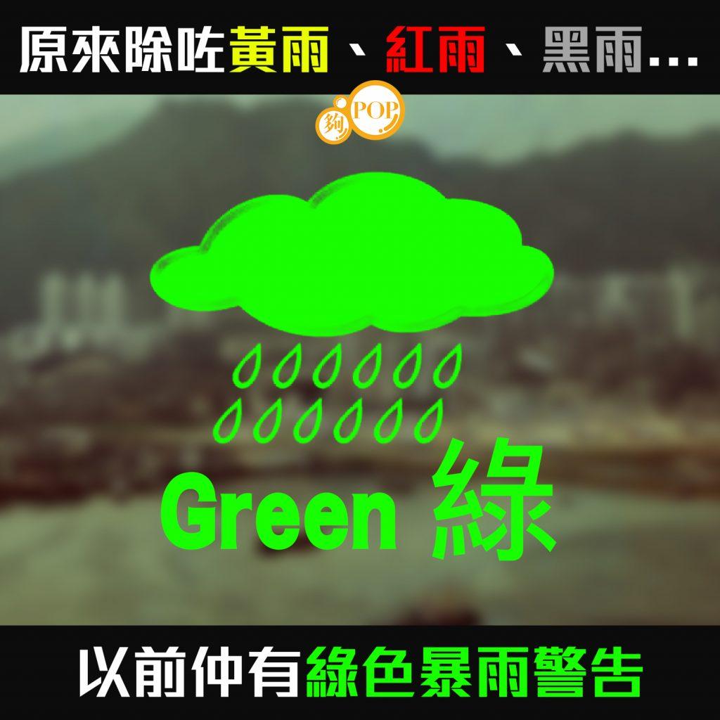 原來以前有綠色暴雨警告!