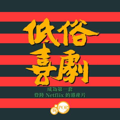 《低俗喜劇》成為第一齣登陸 Netflix 嘅港產片