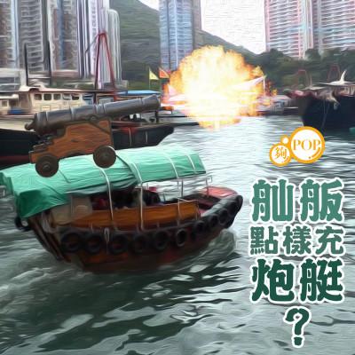 舢舨充炮艇,睇牙要知掟?