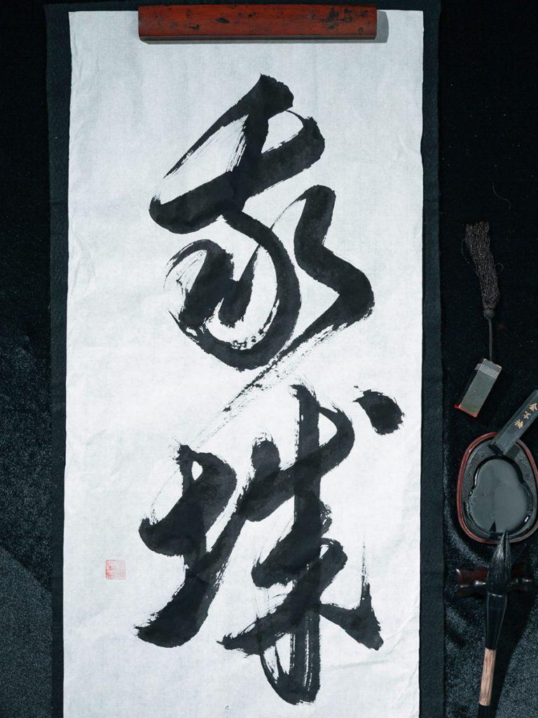 calligraphy7
