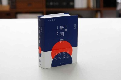 新裝下的《中華新詞典》