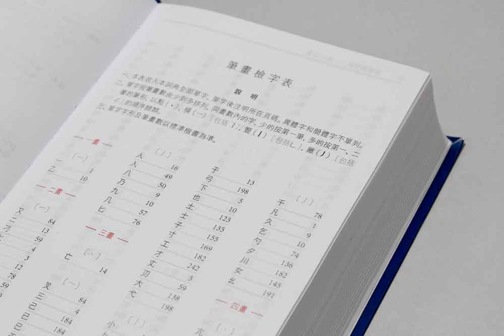 檢字表都有細心位。和其他內頁一樣,沒有用直線分隔空間,新加的橫線反而有導讀作用,像尺子般。
