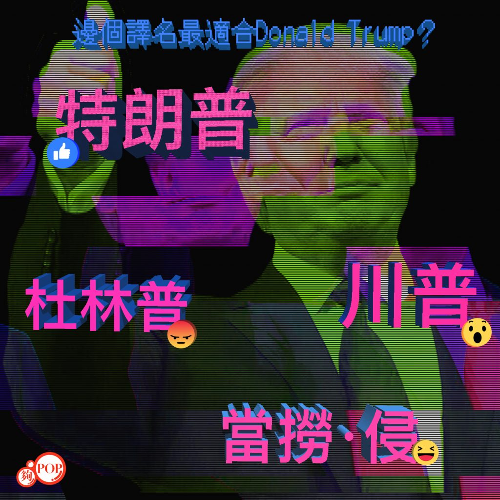Donald Trump 中文名係…?