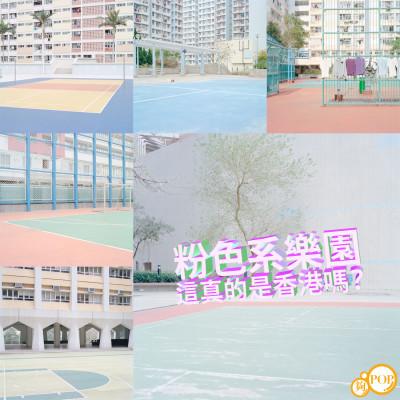 粉色系樂園--這真的是香港嗎?